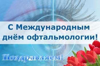 офтальмологическая клиника юбилей поздравления недорогой способ уменьшить
